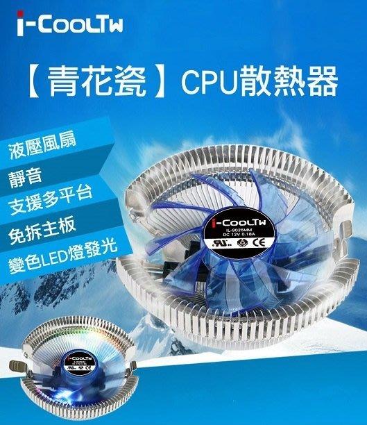 i-cooltw 散熱器 青花瓷 支援LGA1155/1156/775/AM2/AM2+/AM3/FM1 超頻3 青鳥3