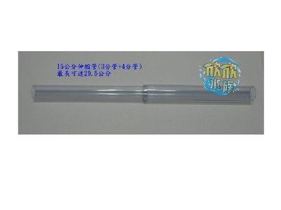欣欣水族  M19~15公分伸縮管(3分+4分)1組