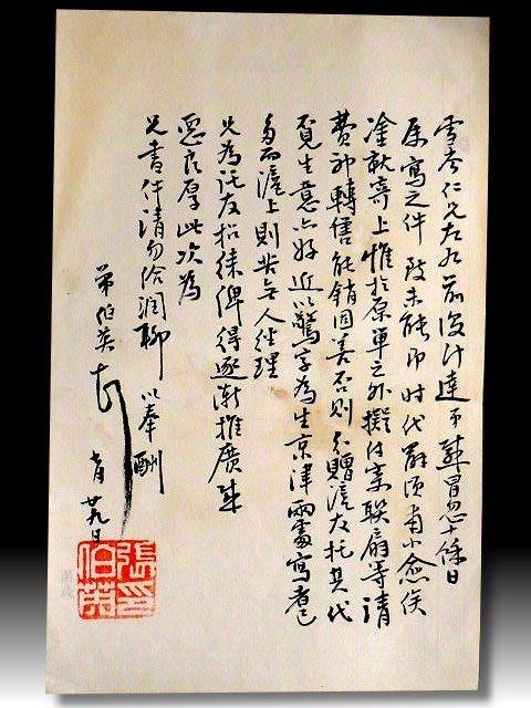 【 金王記拍寶網 】S1202  中國近代名家 張伯英款 書法書信印刷稿一張 罕見 稀少