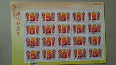 特573傳統節慶郵票大版張(四大版張)