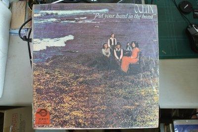 LP 黑膠唱片 ~ 每月一星 21 OCEAN 海洋合唱團 ~ 1970 神鷹 HH-522 無IFPI