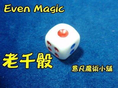 【意凡魔術小舖】過年西巴拉必備 定位骰 定點骰 老千骰安親班教學 魔術道具批發
