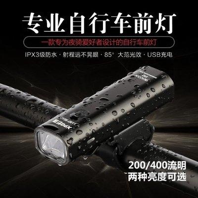 自行車燈 山地自行車燈單車USB充電前燈防雨夜騎行裝備配件強光手電筒  第六空間