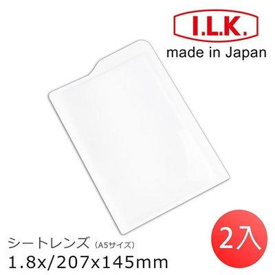 (2入一組)【日本I.L.K.】1.8x/207x145mm 日本製超輕薄攜帶型放大鏡 A5尺寸 #022 (免運費)