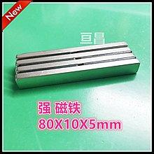 釹鐵硼強力磁鐵條形吸鐵石長方形強磁80X10X5MM 強磁條(200元以上發貨