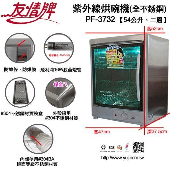 【翔玲小舖】免運費~友情 54公升紫外線烘碗機(二層)PF-3732 (內外皆不鏽鋼喔)