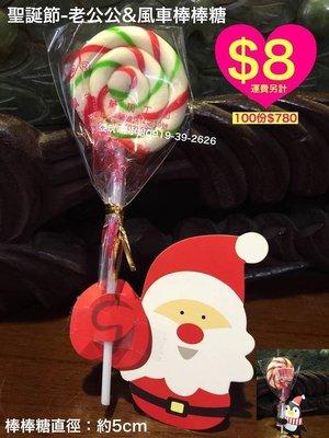 亞筑 聖誕節企鵝雪人/聖誕老公公+風車棒棒糖$8 凡購買100份$780  婚禮小物.二次進場.喜糖.送客禮.