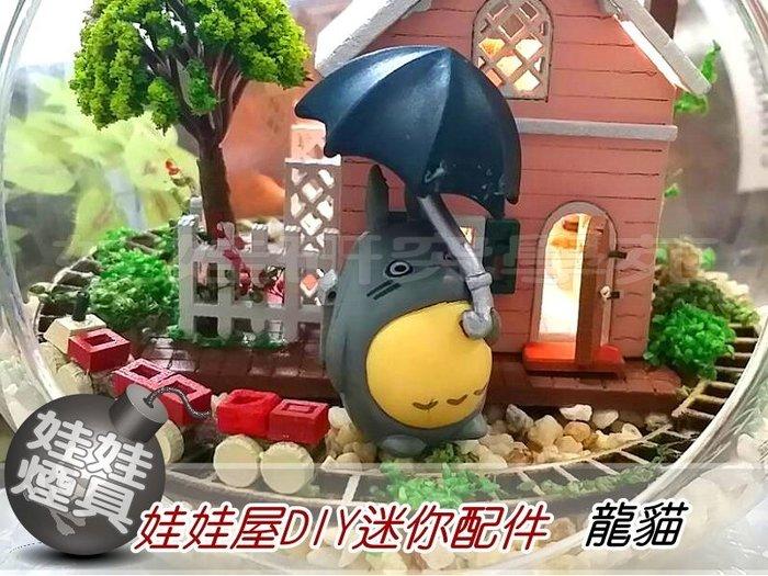 ㊣娃娃研究學苑㊣滿499元免運費 娃娃屋DIY迷你配件 龍貓(單售價) (DIY22)