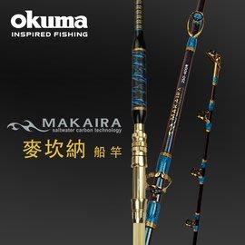《屏東海豐》~新品優惠價可分期~2021新上市OKUMA 寶熊 MAKAIRA 麥坎納 船釣竿 550號-210(7尺)