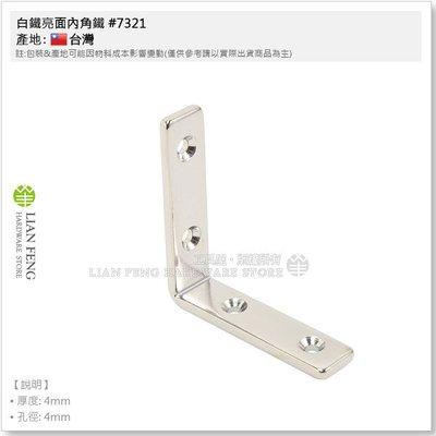 【工具屋】*含稅* 白鐵亮面內角鐵 #7321 60mm (#304白鐵) 固定鐵片 木作 補強 L型固定片 L片直角鐵