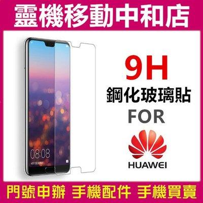[超薄9H鋼化玻璃貼]HUAWEI華為Y7S/Y7P/Y9 2019/Y6 2018/Y7 PRO/ Y系列