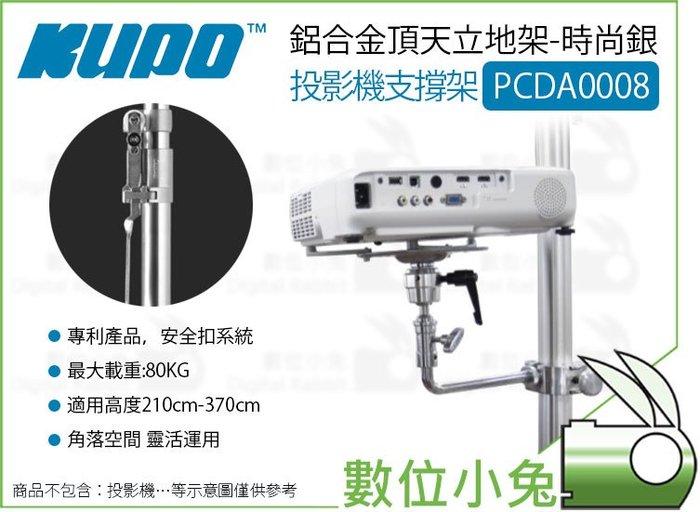 數位小兔【Kupo 鋁合金頂天立地架 投影機架 PCDA0008 時尚銀】支撐架 天地桿 頂天立地柱 投影機 支架