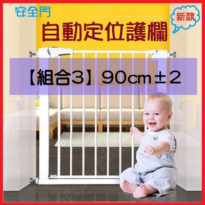 *Nicole寵物*Ekar自動定位護欄【組合3】90cm±2/樓梯柵門,寵物柵欄,圍欄,門欄,嬰兒童Baby