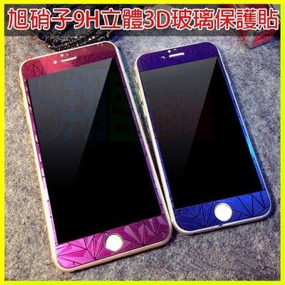 iphone 6s 7 8 plus/i8+/5S SE 4.7吋/5.5吋 全覆蓋3D立體鋼化貼 菱格玻璃螢幕保護貼彩膜浮雕滿版電鍍膜 非imos SGP
