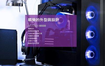 『高雄程傑電腦』酷媽 CoolerMaster NR600 (MCB-NR600KG5NS00)有光碟機版本【實體店家】