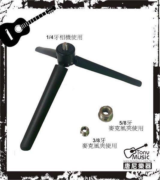 ☆ 唐尼樂器︵☆ Stander DS-104 隨身輕便型/桌上型麥克風架/相機架