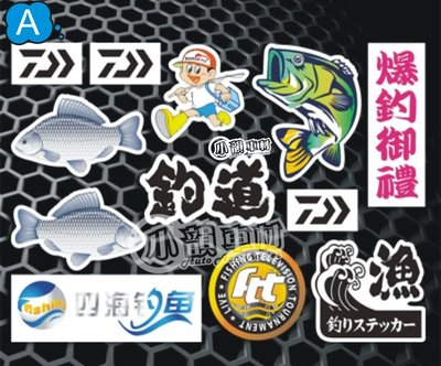 【小韻車材】釣魚 貼紙 汽車貼紙 釣魚箱 垂釣 海釣 釣蝦 釣具