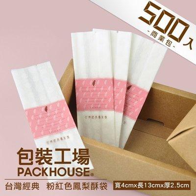 【包裝工場】粉紅色台灣經典鳳梨酥袋 / 500 入 / 鳳梨酥包裝袋 鳳黃酥包裝袋 水果酥袋 土鳳梨酥包裝袋.棉紙袋