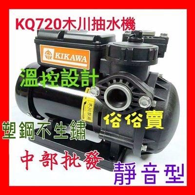 『馬達批發』  KQ720 1/2HP 抽水機 靜音型抽水馬達 塑鋼抽水機 木川 電子式抽水機 另有TS400