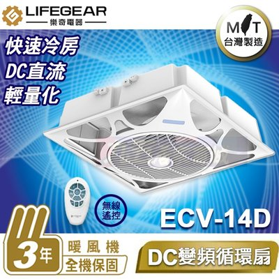 含稅 樂奇Lifegear ECV-14D/B  DC變頻循環扇 直流馬達 輕鋼架 通風扇 排風扇 『九五居家』
