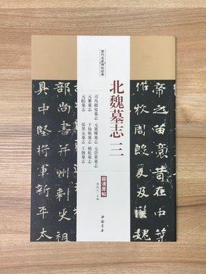 正大筆莊【北魏墓誌三  司馬顯姿墓誌·...