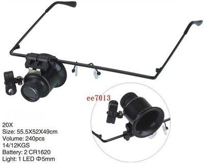 20倍X眼鏡式帶LED燈放大鏡/適用於電子儀器修理、實驗室、鑑定珠寶玉器、古玩等諸多領域!