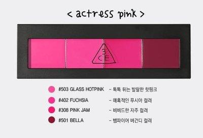 巧麟韓妝 - Stylenanda 3CE-人氣唇膏/综合彩盤#ACTRESS PINK 1.4G*4 韓國必買網路推薦