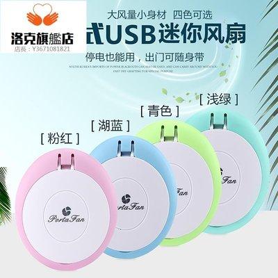 預售款-LKQJD-包郵嫁接假睫毛電吹風機吹氣機吹干機USB手持無葉小型充電電風扇*優先推薦