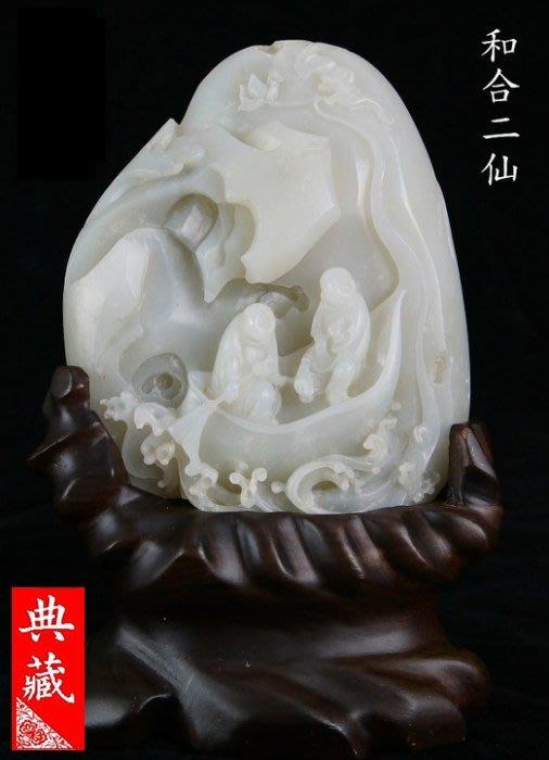 {典藏}正宗新疆和闐玉籽料~羊脂白玉~典藏精品~和合二仙擺件