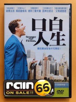 #⊕Rain65⊕正版DVD【口白人生】-灌籃大帝-威爾法洛*理性與感性-艾瑪湯普遜(直購價)