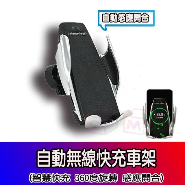 車架 車用無線充 感應無線充 出風口車架 手機夾 冷氣孔支架 無線充電 充電手機架 紅外線感應 車充 導航支架 台灣出貨