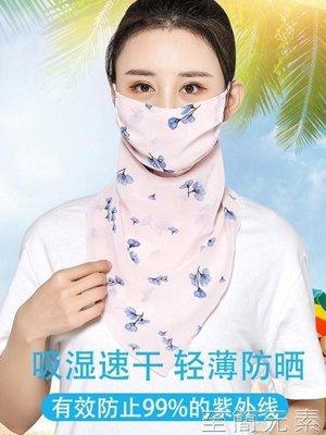 綠光街鋪 口罩夏季防曬口罩圍巾一體女護頸透氣面罩遮陽防紫外線全遮臉薄款面紗S258