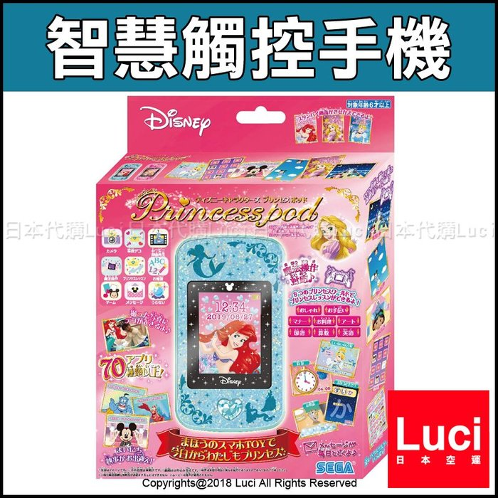 美人魚 Princess 智慧觸控手機 迪士尼 DISNEY Me pod SEGA TOYS 亮片 LUC日本代購