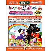 【kaiyi music】《貝多芬》快樂鋼琴彈唱-4B+動態樂譜DVD