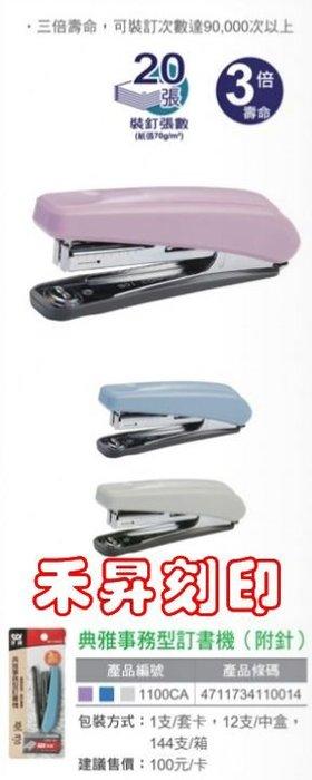 SDI 手牌 1100CA 典雅事務型訂書機  輕便型 耐用型 釘書機 附10號針、單次裝訂20張紙張、特價:60元/支