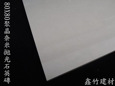 【拋光石英磚磚家】 網路超低價$420『聚晶+奈米』 80X80拋光石英磚