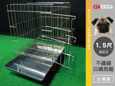 固定式(1.5尺單門)白鐵 不銹鋼 不鏽鋼 狗籠 貓籠 兔籠 狗屋 狗窩 寵物籠【空間特工】CSL015H