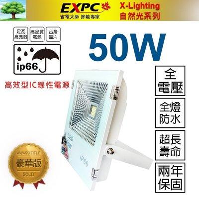 爆亮! 2年保 50W LED 全電壓 探照燈 投光燈 舞台燈 防水 豪華版(30W 100W) X-LIGHTING