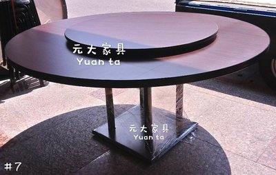 #7-53【元大家具行】全新5尺辦桌餐桌一組(含鐵片腳+轉盤) 加購吃飯桌 美耐板餐桌 5尺圓桌 辦桌餐桌 客製化餐桌