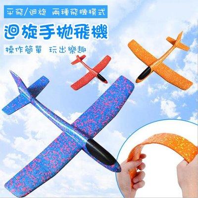 【葉子小舖】(小號)迴旋手拋飛機/泡沫飛機/手拋式飛機/翻轉迴旋/飛機模型/手擲飛機/親子玩具/兒童玩具/飛機模型/