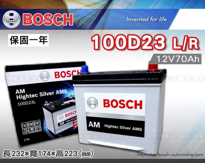 全動力 BOSCH 進口 免加水 100D23L 100D23R 直購價 轎車 汽車電池 電瓶 福特 三菱 馬自達
