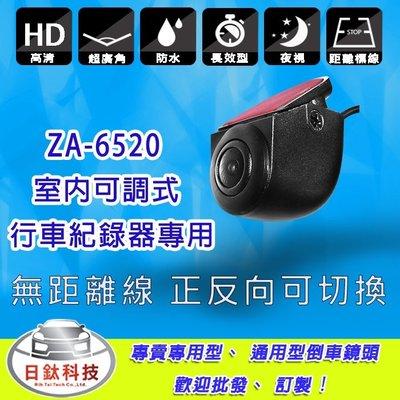 【日鈦科技】平貼+ 室內可調式鏡頭行車紀錄器專用ZA-6520  /另有lexus tiguan 車側盲點抬頭顯示器