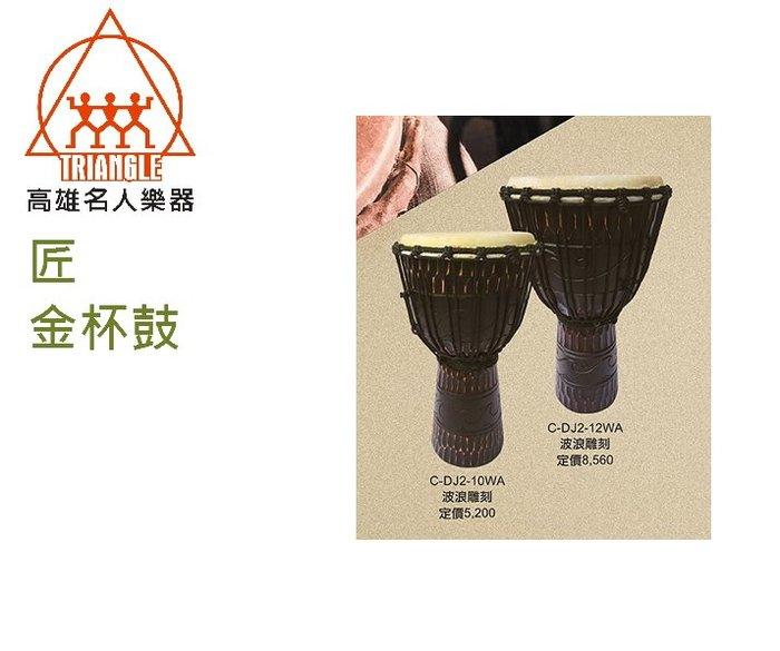 【名人樂器】匠 波浪雕刻 10吋 金杯鼓 非洲鼓 C-DJ2-10WA