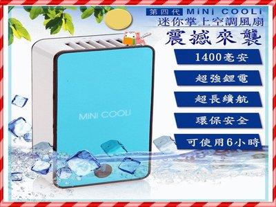 【當天寄出】 空調風扇 USB充電 掌上型 風扇  水冷扇 空調 迷你扇 電風扇 行動電源 便攜 B035