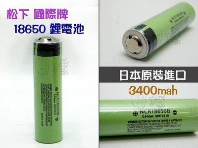 《日樣》日本製 松下 國際牌Panasonic 18650 鋰電池 3.7V 超高容量防爆 凸點3400mAh(單顆)*