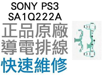SONY PS3 原廠無線控制器排線 導電排線 SA1Q222A (震動) D3手把 搖桿【台中恐龍電玩】