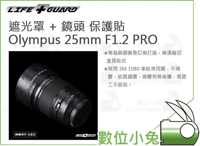 數位小兔【LIFE+GUARD Olympus 25mm F1.2 PRO 遮光罩 + 鏡頭 保護貼】包膜 貼膜 公司貨