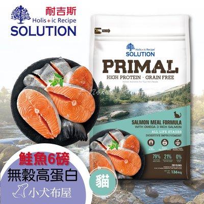 ☆小犬布屋【耐吉斯】PRIMAL全年齡貓咪飼料《無穀鮭魚 6磅》美味優質鮮鮭 Omega3 多種維生素 礦物質