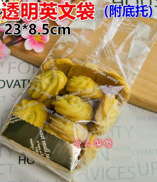 女人烘焙 (20pcs/1包) 23*8.5cm (附底托) 英文餅乾袋 長條形餅乾袋點心袋背封平口袋側寬袋磨砂袋一次性