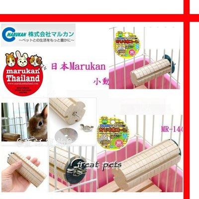 【格瑞特寵物】日本Marukan小動物玉米磨牙木 MR-143-小號S
